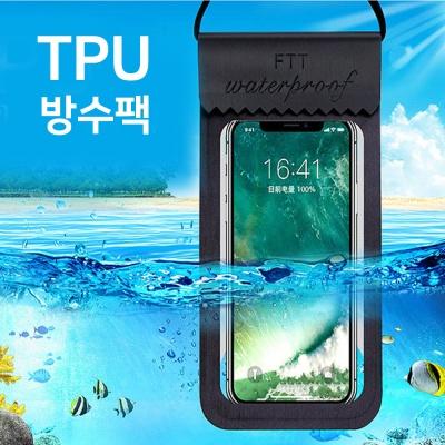 TPU 스마트폰 방수팩 전기종 호환 (5color)