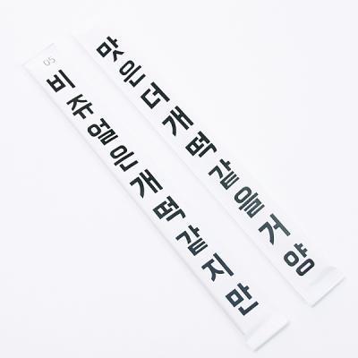 나무젓가락-베리쏘쿨05 (10묶음)