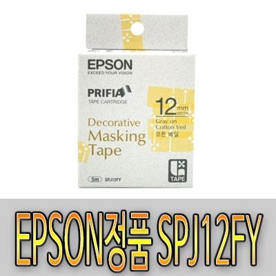 EPSON 라벨테이프 SPJ12FY 마스킹테이프 코튼베일/그레이글자 12mm