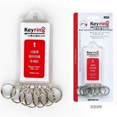 7고리로 이루어진 ArtSign의 Art한 아크릴 열쇠고리 K0004
