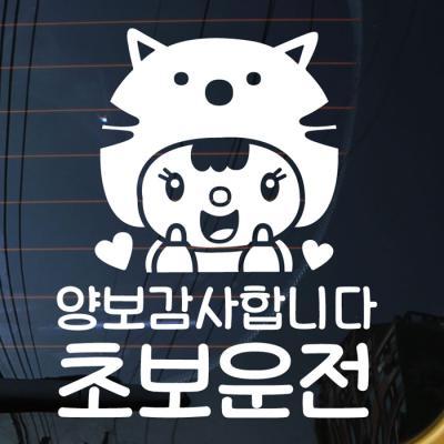 자동차스티커_고양이인형 양보 초보운전