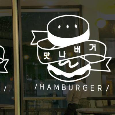 cd810-맛나버거_그래픽스티커
