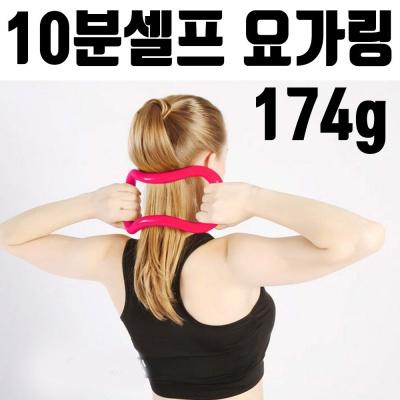 홈 트레이닝 셀프 운동 어깨 스트레칭 10mi 마사지링