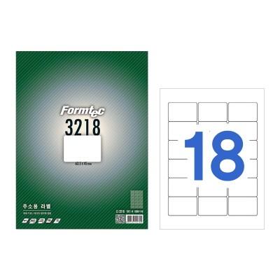 폼텍 주소용 라벨/LS-3218