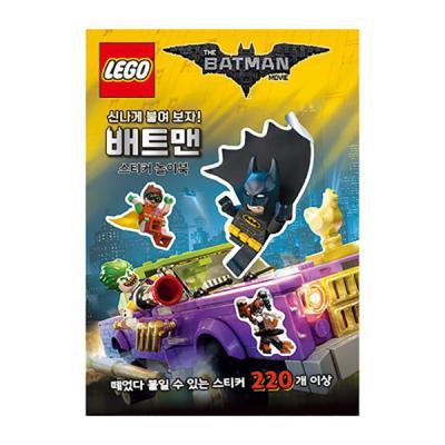 레고 배트맨 무비 스티커 놀이북