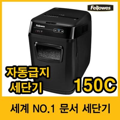 펠로우즈 자동급지 문서세단기 150C (46548)