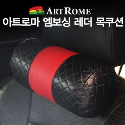 엠보싱 레더 목쿠션 차량용목쿠션 자동차목쿠션