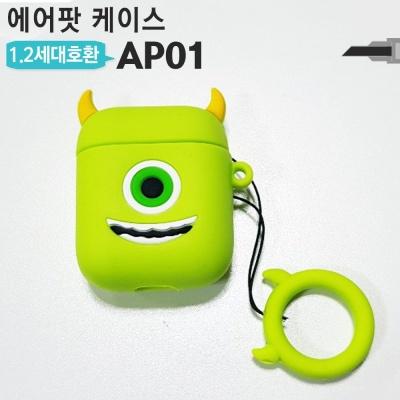 에어팟 케이스 실리콘 AP01 캐릭터 디자인