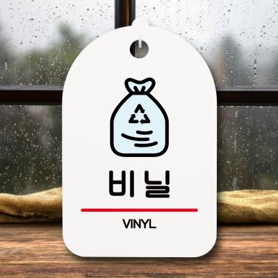 표지판 팻말 푯말 간판 S6_168_비닐 재활용