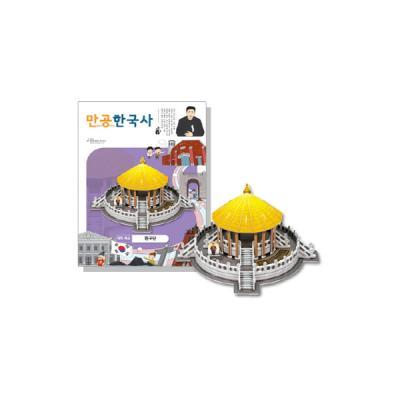 만공한국사 입체퍼즐 - 대한제국 환구단
