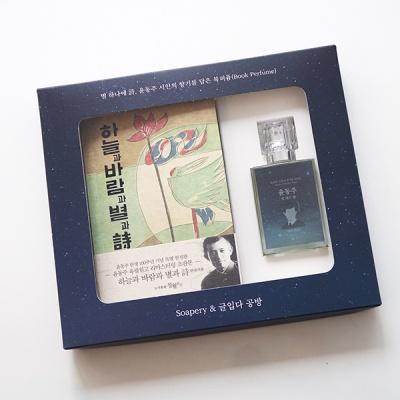 [시즌2] 윤동주 북퍼퓸 별밤 패키지 초판본 Ver.