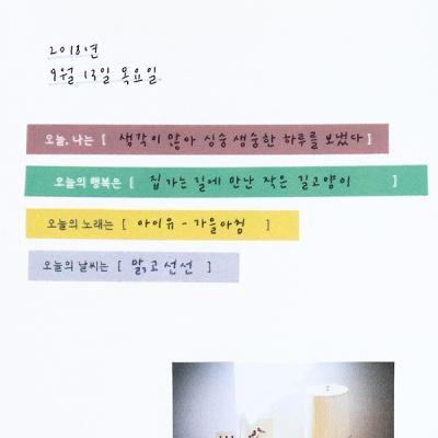 깊은시간 PAPER TAPE - 오늘