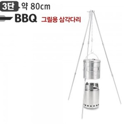 삼각다리-바베큐그릴용 분리형3단 BBQ3TR 화로대