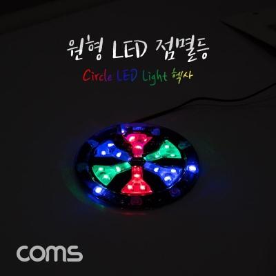 Coms 원형 LED 점멸등 헥사 85mm