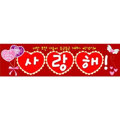 프로포즈현수막 (사랑해1)