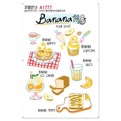 A1777-꾸밈인스스티커_음식(바나나)일러스트