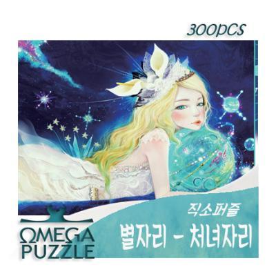 [오메가퍼즐] 300pcs 직소퍼즐 처녀자리 327