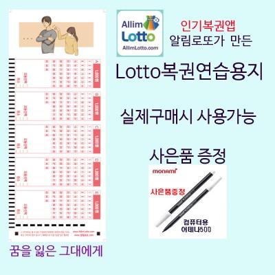 New알림로또/꿈을잃은그대에게/로또용지5000매+펜50개