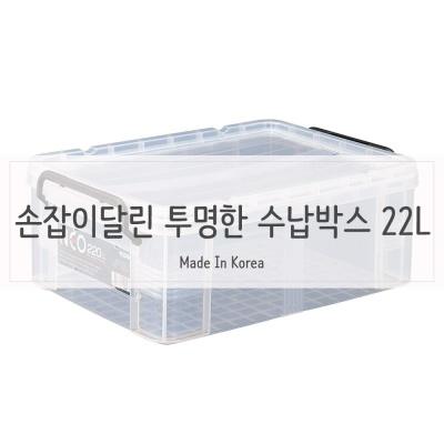 투명플라스틱 손잡이 리빙박스 수납정리함 22L