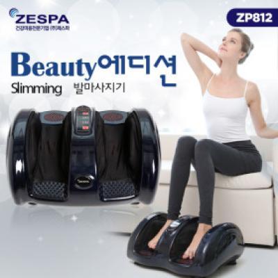 뷰티에디션 발마사지기 -ZP812-