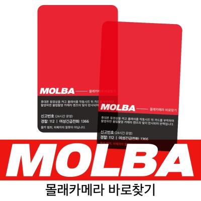 몰카탐지카드 MOLBA 몰바 몰래카메라 확인 감지 찾기