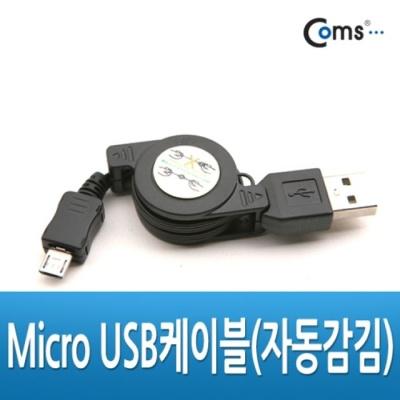 Coms Micro USB 자동감김 케이블