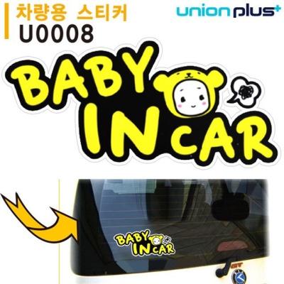 유니온 차량용표지판 BABY IN CAR (U0008)