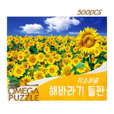 [오메가퍼즐] 500pcs 직소퍼즐 해바라기 들판 504