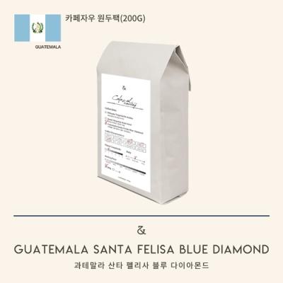 카페자우 과테말라 원두팩 / 200g