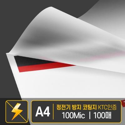 [현대오피스] A4코팅지(100mic)KTC안전입증/코팅필름