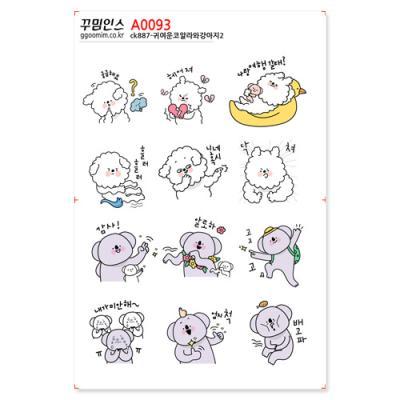 A0093-꾸밈인스스티커_귀여운코알라와강아지2