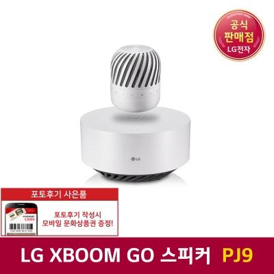 LG XBOOM GO 블루투스 스피커 PJ9 공중부양 스피커