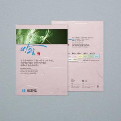 두성종이 바람지04 분홍색 A4 80g 15매포