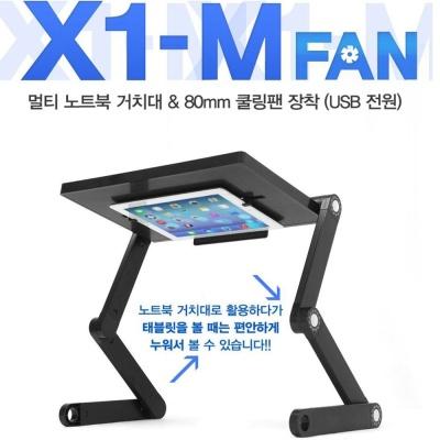 ABSL 나마네 X1-M FAN 노트북n태블릿 쿨링 거치대
