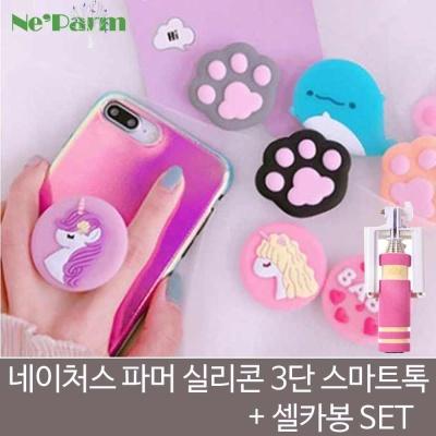 네이처스 파머 실리콘 3단 스마트톡 거치대+셀카봉SET