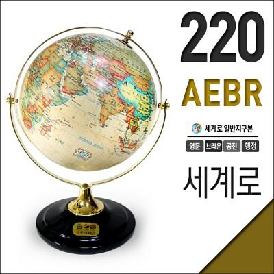 세계로 220-AEBR 영문 브라운 지구본