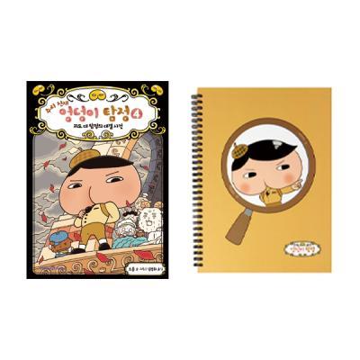 엉덩이탐정4(괴도 vs 탐정 대결 사건) 노트B5