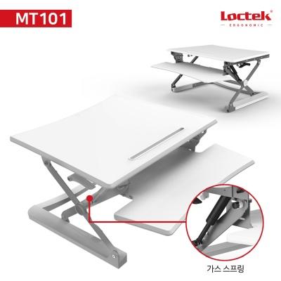 록텍 높이조절책상 화이트 중형 MT101W-M