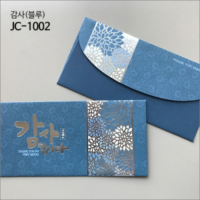 축하감사봉투 [감사(블루)] JC-1002(1속4매)