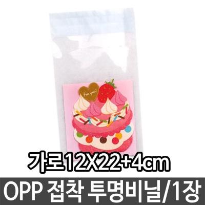OPP 접착 투명 비닐 가로12X22+4cm 답례품 간식 선물