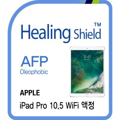 2017 아이패드 프로 10.5 WiFi 올레포빅 필름 1매