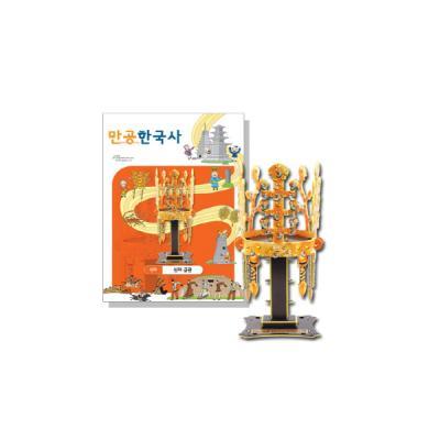 만공한국사 입체퍼즐 - 신라 금관