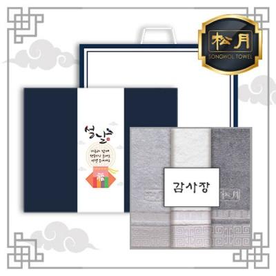 송월 격자40 3P 설 선물세트