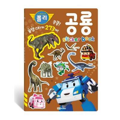 [로이북스] 로보카 폴리 꿀잼 스티커북. 5 공룡