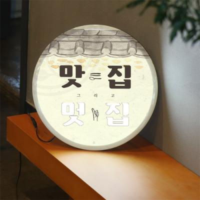 ne533-LED액자35R_맛집그리고멋집