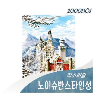 [비앤비퍼즐] 1000PCS 직소 노이슈반스타인성 PL1362