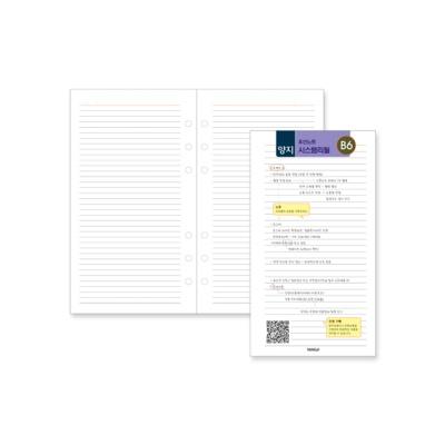 [양지사] 2020 시스템리필/유선노트/B6