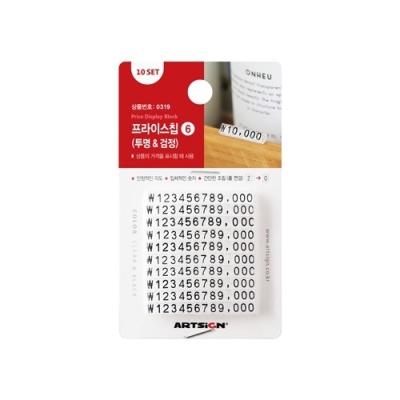 [아트사인] 프라이스칩6 (투명&검정)0319 [세트/1] 357554