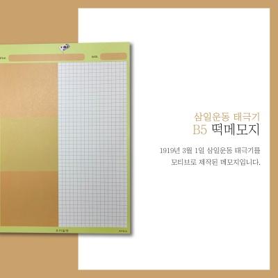 삼일운동 태극기 옐로우 삼색 B5 메모지