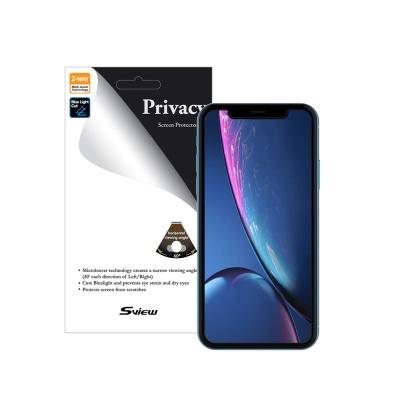 [1+1]에스뷰 아이폰Xr 사생활보호 정보보안필름